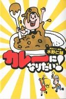 <よりみちパン!セ> カレーになりたい!