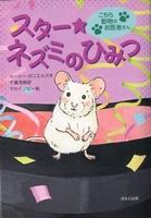 こちら動物のお医者さん(5) スター★ネズミのひみつ