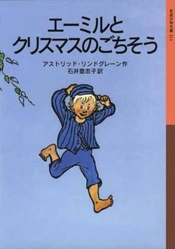 岩波少年文庫 エーミルとクリスマスのごちそう