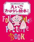 日本と世界のおはなし8話 えいごおはなし絵本 (1)