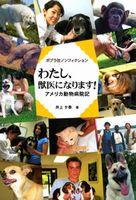 ポプラ社ノンフィクション(1) わたし、獣医になります!