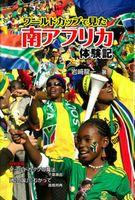 ポプラ社ノンフィクション(5)ワールドカップで見た南アフリカ体験記