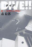 DIVE!!(4) コンクリート・ドラゴン