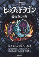 ヒックとドラゴン(9) 運命の秘剣
