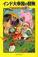 マジック・ツリーハウス(31) インド大帝国の冒険