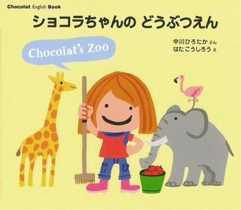 Chocolat English Book ショコラちゃんの どうぶつえん