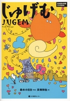 英日CD付2ヶ国語絵本 じゅげむ JUGEM From Rakugo
