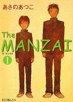 ポプラ文庫ピュアフル The MANZAI (1)