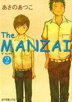 ポプラ文庫ピュアフル The MANZAI (2)