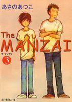 ポプラ文庫ピュアフル The MANZAI (3)