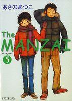 ポプラ文庫ピュアフル The MANZAI (5)