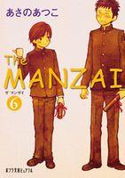 ポプラ文庫ピュアフル The MANZAI (6)