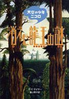 天空の少年二コロ (1) 消えた龍王の謎