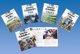世界と日本の食料問題(全5巻)