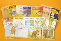 新日本出版社の絵本 全14巻