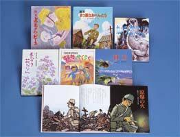 戦争を知る絵本(既7巻)