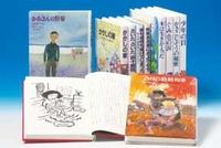子どものための戦争体験お話特選B<高学年・中学生>(全11巻)