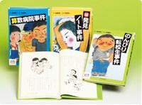 後藤竜二の5年3組事件シリーズ 全3巻