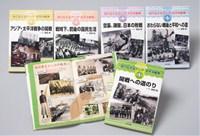 ビジュアルブック語り伝えるアジア・太平洋戦争(全5巻)
