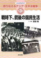 語り伝えるアジア・太平洋戦争(3) 戦時下、銃後の国民生活