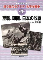語り伝えるアジア・太平洋戦争(4) 空襲、疎開、日本の敗戦