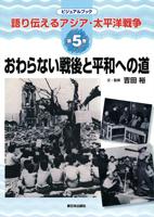 語り伝えるアジア・太平洋戦争(5) おわらない戦後と平和への道