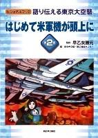 語り伝える東京大空襲(2) はじめて米軍機が頭上に