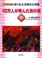 語り伝える東京大空襲(3) 10万人が死んだ炎の夜