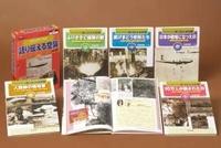 ビジュアルブック 語り伝える空襲(全5巻)