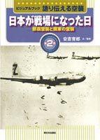 語り伝える空襲(2) 日本が戦場になった日