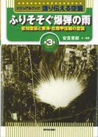 語り伝える空襲(3) ふりそそぐ爆弾の雨