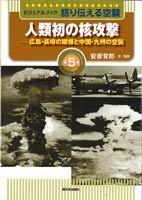 語り伝える空襲(5) 人類初の核攻撃