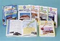ビジュアルブック 語り伝える沖縄(全5巻)