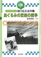 語り伝える沖縄(3) 島ぐるみの悲劇の戦争