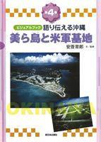 語り伝える沖縄(4) 美ら島と米軍基地