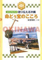 語り伝える沖縄(5) 命どぅ宝のこころ
