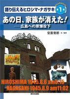 語り伝えるヒロシマ・ナガサキ(1) あの日、家族が消えた