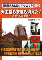 語り伝えるヒロシマ・ナガサキ(2) 天主堂も友達も消えた!
