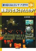 語り伝えるヒロシマ・ナガサキ(3) 原爆はなぜ落とされたのか?