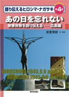 語り伝えるヒロシマ・ナガサキ(4) あの日を忘れない
