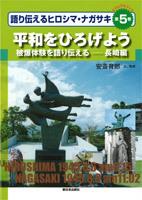 語り伝えるヒロシマ・ナガサキ(5) 平和をひろげよう