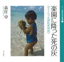 シリーズ 核汚染の地球(1) 楽園に降った死の灰