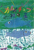 カムイチェプ神の魚