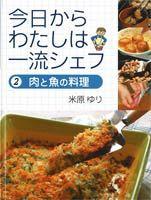 今日からわたしは一流シェフ(2) 肉と魚の料理