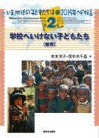 いま、地球の子どもたちは—2015年への伝言(2) 学校へいけない子どもたち