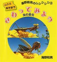 ムシとあそぼう 海野和男のムシシシシ(3) さわってみよう