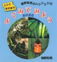 ムシとあそぼう 海野和男のムシシシシ(5) よくみてみよう