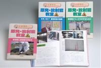 安斎育郎先生の原発・放射能教室(全3巻)