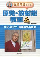 安斎育郎先生の原発・放射能教室(2) なぜ、なに?原発事故の危険