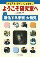 ネクスト・アインシュタイン ようこそ研究室へ(1) 進化する宇宙 大発見